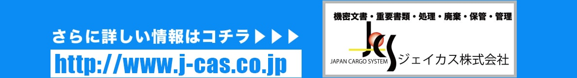 機密文書・重要書類・処理・廃棄・保管・管理|ジェイカス株式会社