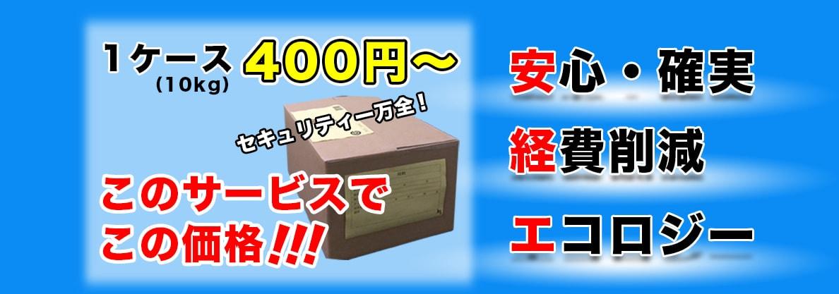1ケース400円~|安心・確実、経費削減、エコロジー